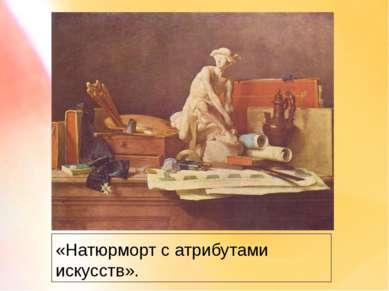 «Натюрморт с атрибутами искусств».