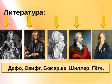 Литература: Дефо, Свифт, Бомарше, Шиллер, Гёте.