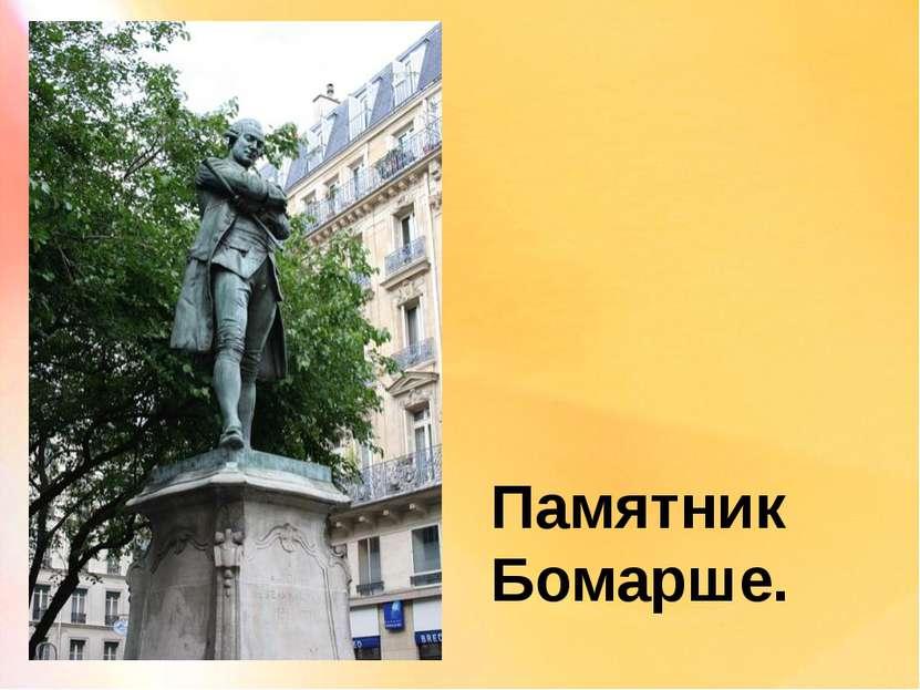 Памятник Бомарше.