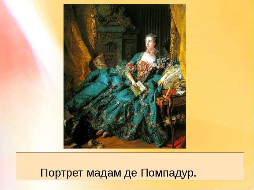 Портрет мадам де Помпадур.