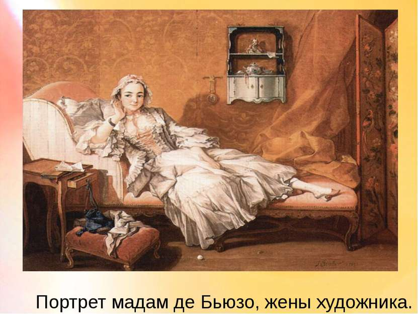 Портрет мадам де Бьюзо, жены художника.