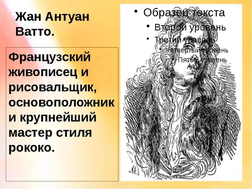 Жан Антуан Ватто. Французский живописец и рисовальщик, основоположник и крупн...
