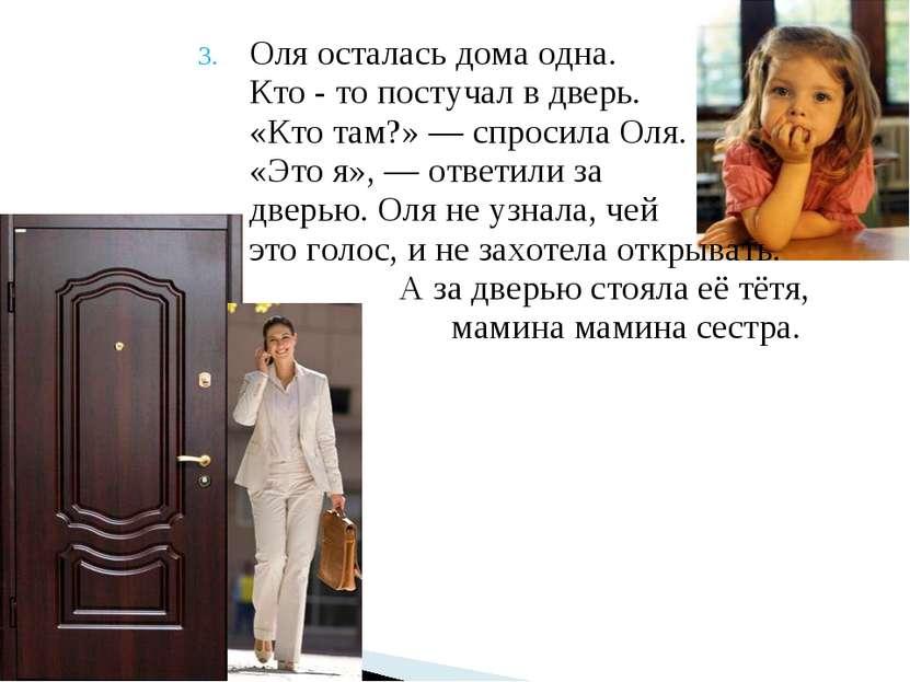 Оля осталась дома одна. Кто - то постучал в дверь. «Кто там?» — спросила Оля....