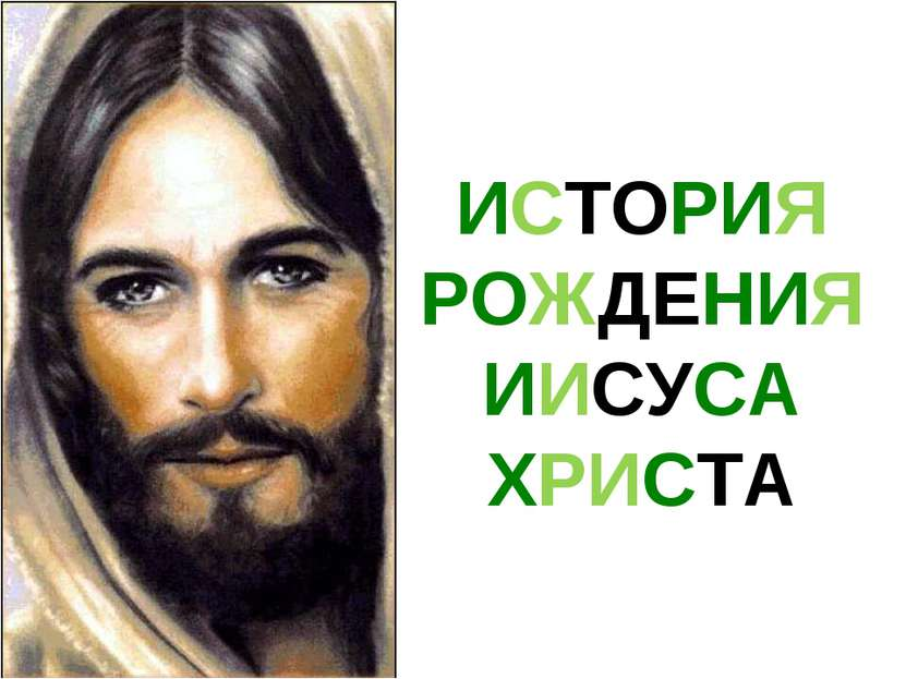 ИСТОРИЯ РОЖДЕНИЯ ИИСУСА ХРИСТА