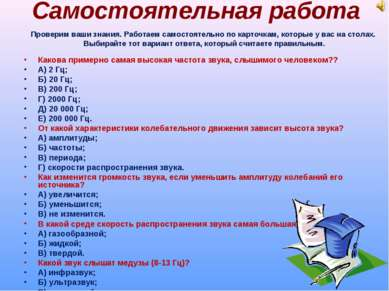 Самостоятельная работа Какова примерно самая высокая частота звука, слышимого...