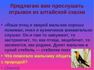 Предлагаю вам прослушать отрывок из алтайской сказки «Язык птиц и зверей маль...