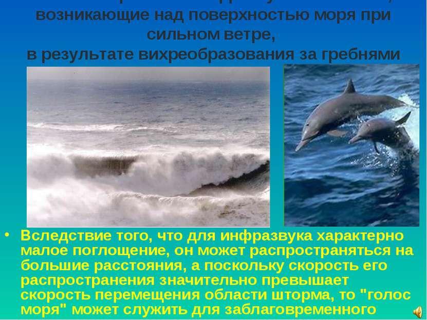 """""""Голос моря"""" - это инфразвуковые волны, возникающие над поверхностью моря при..."""