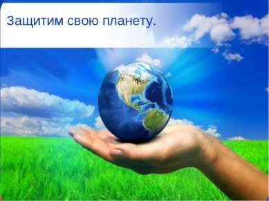 Free Powerpoint Templates Защитим свою планету. Free Powerpoint Templates Page *