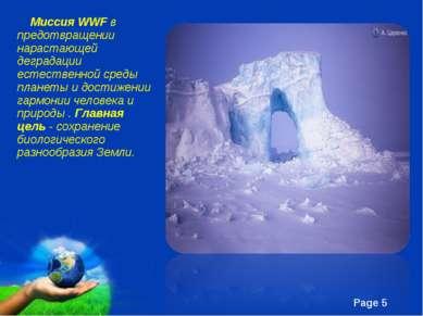 Миссия WWFв предотвращении нарастающей деградации естественной среды планеты...