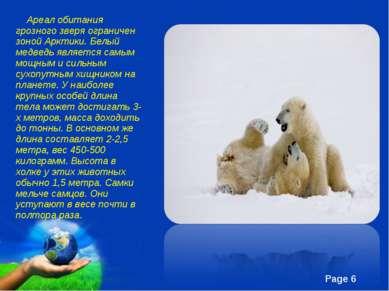 Ареал обитания грозного зверя ограничен зоной Арктики. Белый медведь является...