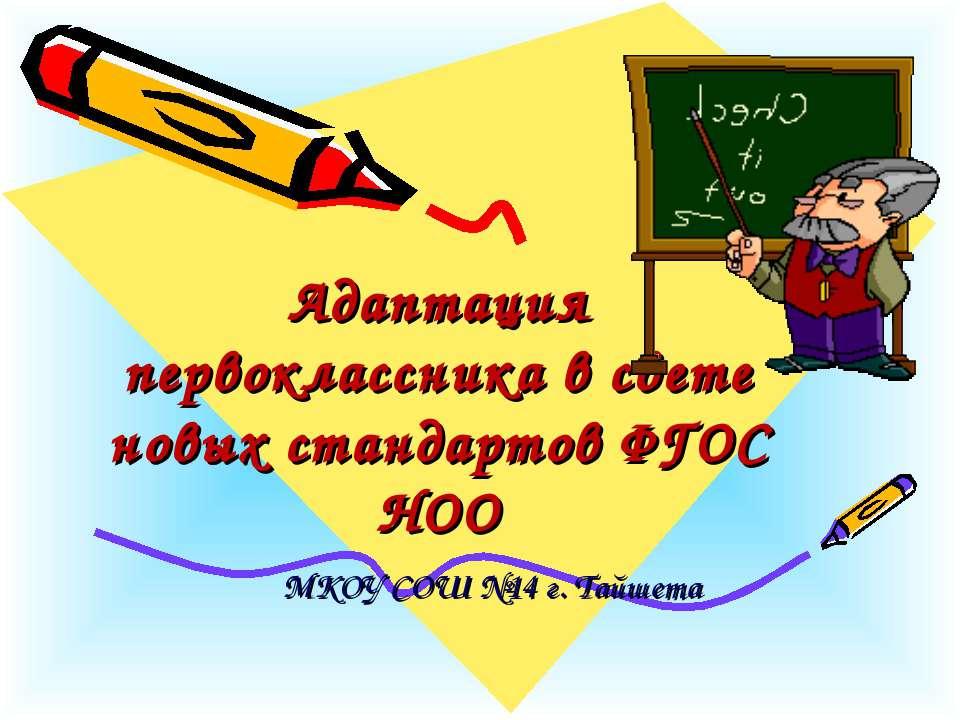 Адаптация первоклассника в свете новых стандартов ФГОС НОО МКОУ СОШ №14 г. Та...