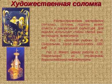 Художественная соломка Распространенным материалом считалась соломка, поделки...