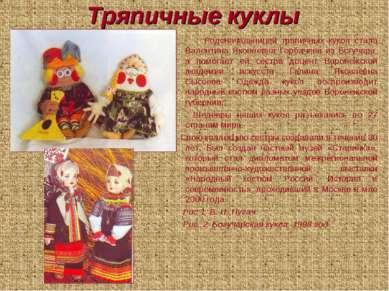 Тряпичные куклы Родоначальницей трапичных кукол стала Валентина Яковлевна Гор...