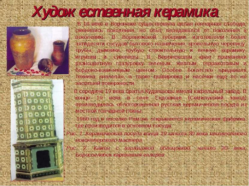 Художественная керамика В 16 веке в Воронеже существовала целая гончарная сло...