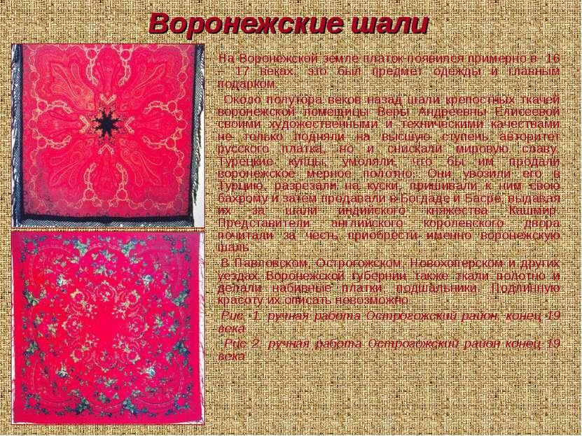Воронежские шали На Воронежской земле платок появился примерно в 16 – 17 века...
