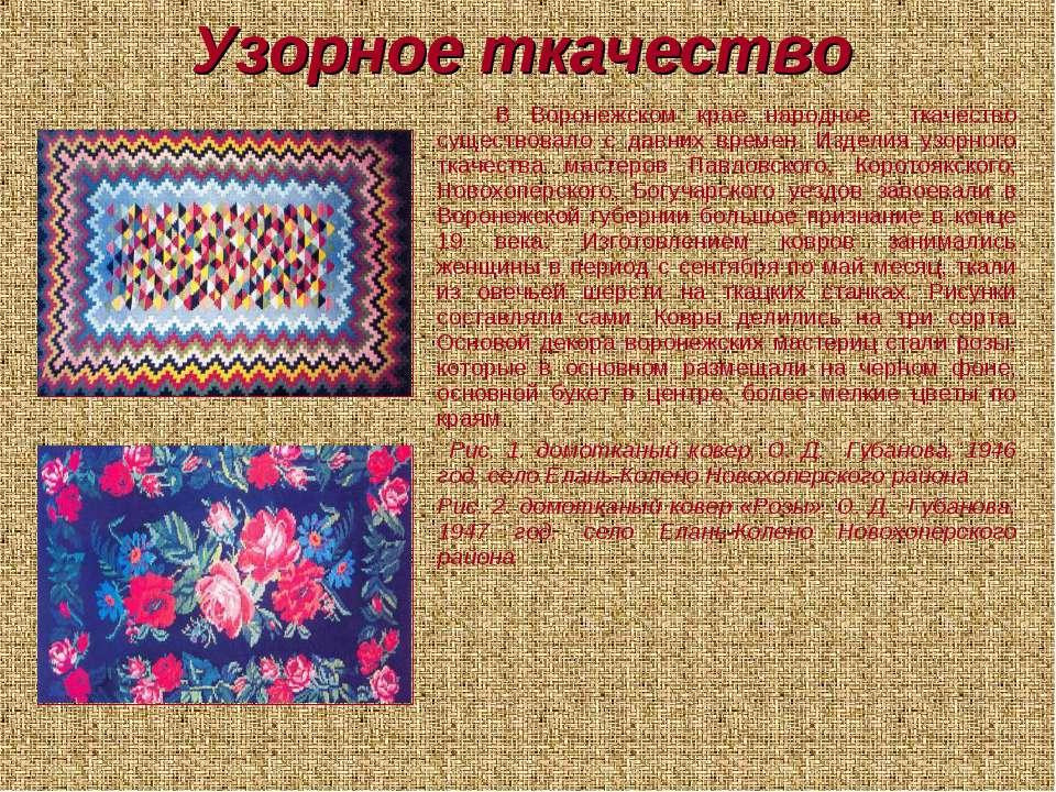 Узорное ткачество В Воронежском крае народное ткачество существовало с давних...