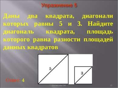 * Даны два квадрата, диагонали которых равны 5 и 3. Найдите диагональ квадрат...