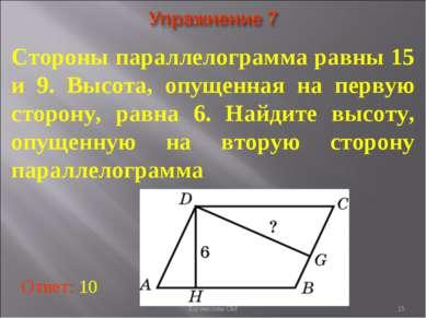 * Стороны параллелограмма равны 15 и 9. Высота, опущенная на первую сторону, ...