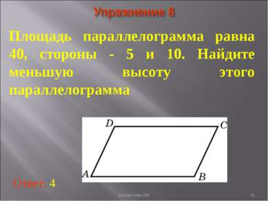 * Площадь параллелограмма равна 40, стороны - 5 и 10. Найдите меньшую высоту ...