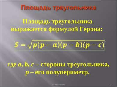 * Площадь треугольника выражается формулой Герона: где a, b, c – стороны треу...