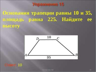 * Основания трапеции равны 10 и 35, площадь равна 225. Найдите ее высоту Отве...