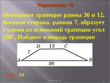 * Основания трапеции равны 36 и 12, боковая сторона, равная 7, образует с одн...