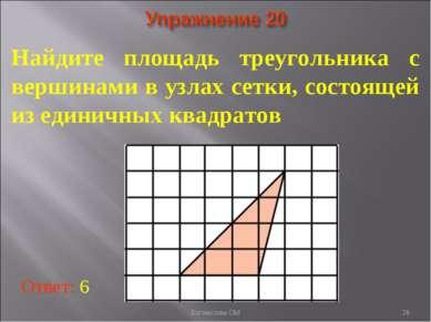 * Найдите площадь треугольника с вершинами в узлах сетки, состоящей из единич...