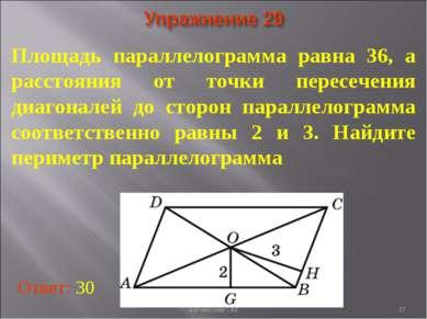 * Площадь параллелограмма равна 36, а расстояния от точки пересечения диагона...
