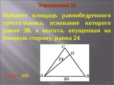 * Найдите площадь равнобедренного треугольника, основание которого равно 30, ...