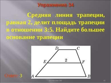 * Средняя линия трапеции, равная 2, делит площадь трапеции в отношении 3:5. Н...