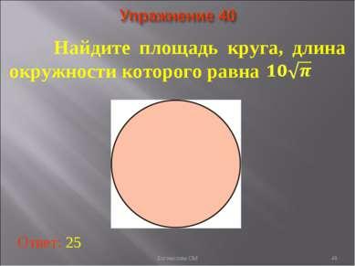 * Найдите площадь круга, длина окружности которого равна Ответ: 25 Богомолова...