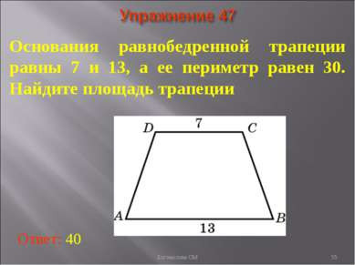 * Основания равнобедренной трапеции равны 7 и 13, а ее периметр равен 30. Най...