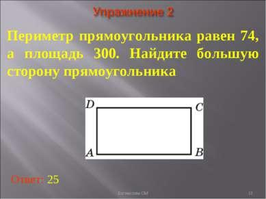 * Периметр прямоугольника равен 74, а площадь 300. Найдите большую сторону пр...