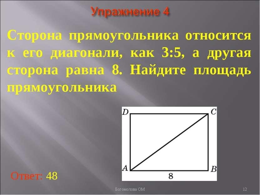 * Сторона прямоугольника относится к его диагонали, как 3:5, а другая сторона...