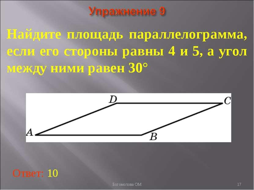 * Найдите площадь параллелограмма, если его стороны равны 4 и 5, а угол между...