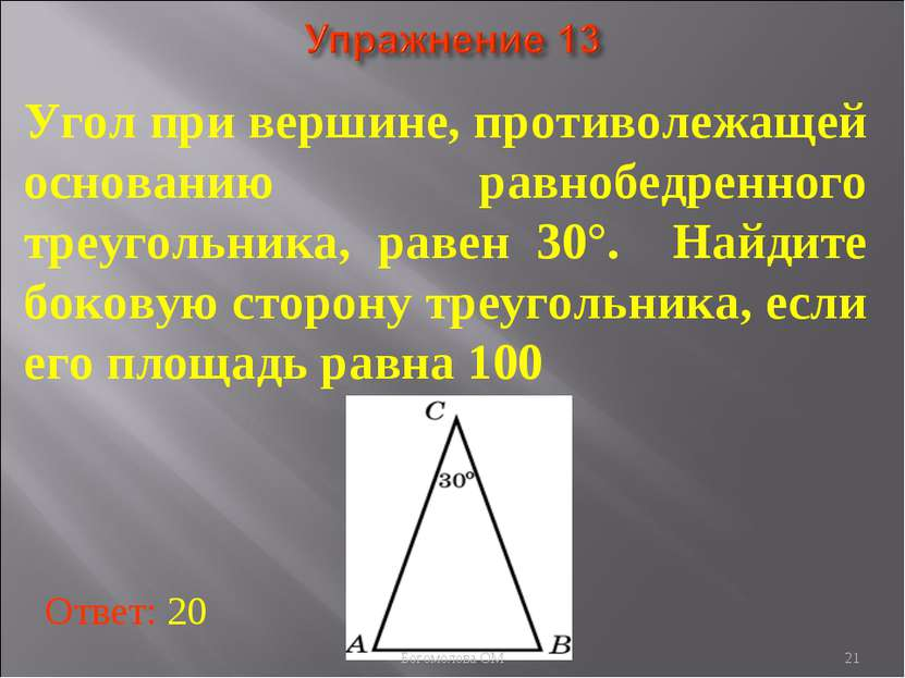 * Угол при вершине, противолежащей основанию равнобедренного треугольника, ра...