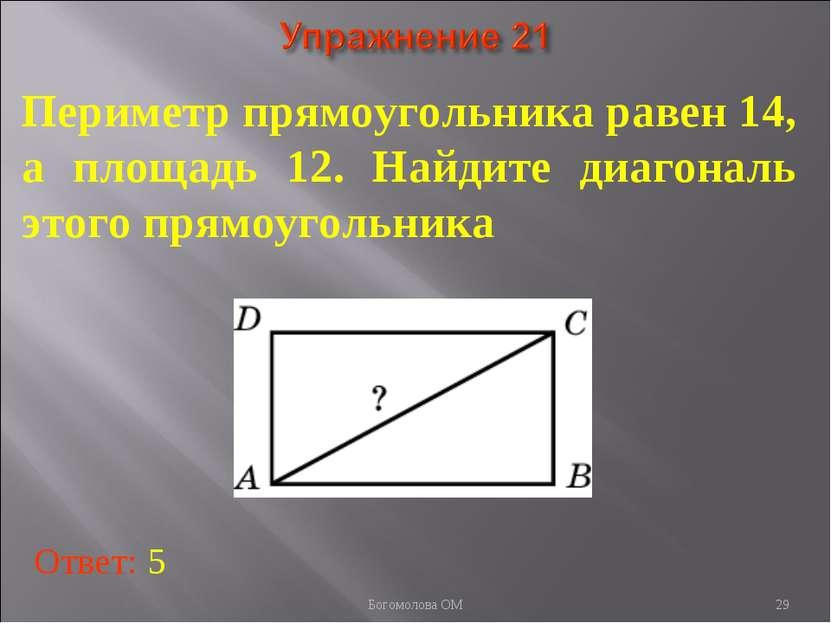 * Периметр прямоугольника равен 14, а площадь 12. Найдите диагональ этого пря...