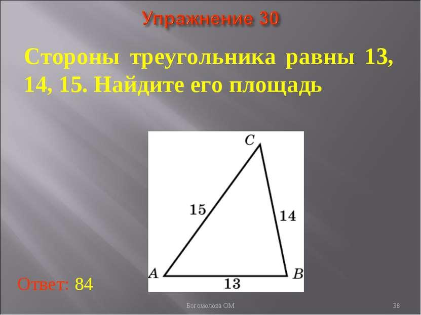 * Стороны треугольника равны 13, 14, 15. Найдите его площадь Ответ: 84 Богомо...
