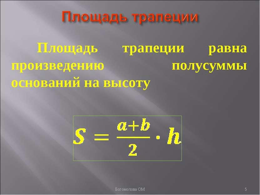 * Площадь трапеции равна произведению полусуммы оснований на высоту Богомолов...