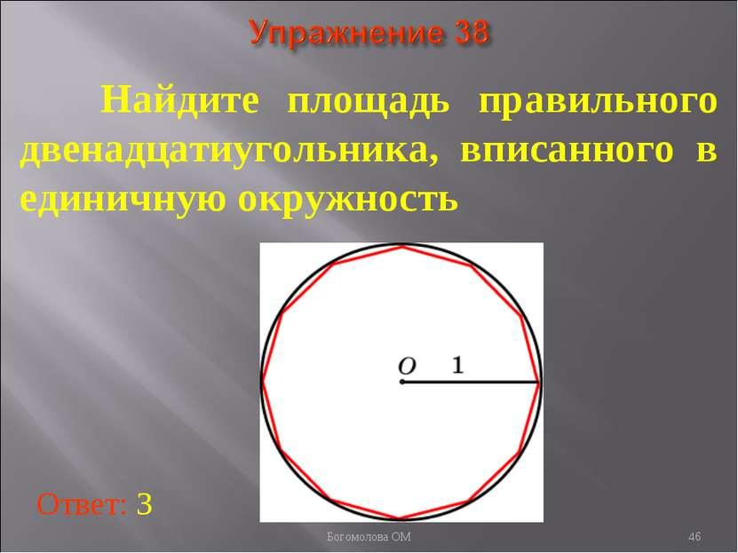 * Найдите площадь правильного двенадцатиугольника, вписанного в единичную окр...