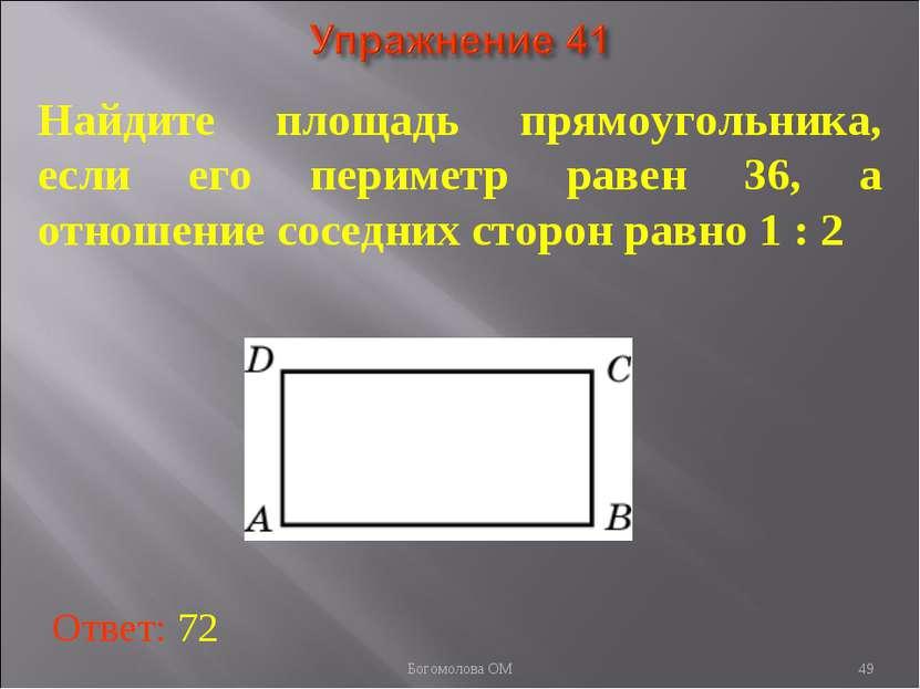* Найдите площадь прямоугольника, если его периметр равен 36, а отношение сос...