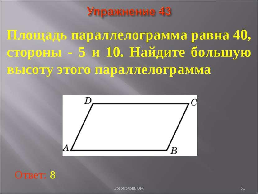 * Площадь параллелограмма равна 40, стороны - 5 и 10. Найдите большую высоту ...