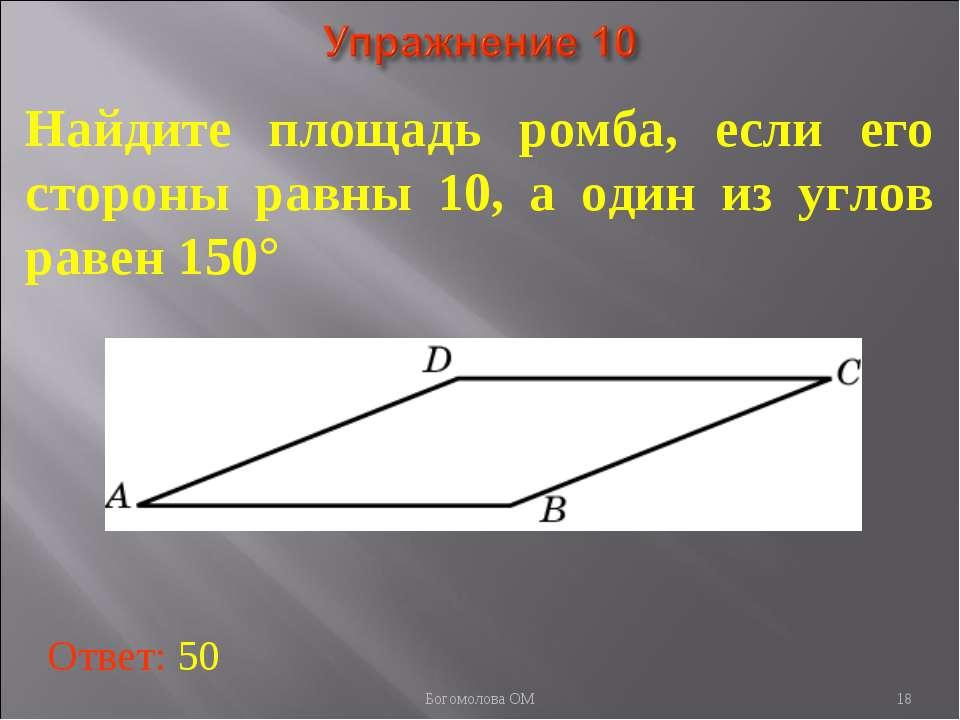 * Найдите площадь ромба, если его стороны равны 10, а один из углов равен 150...