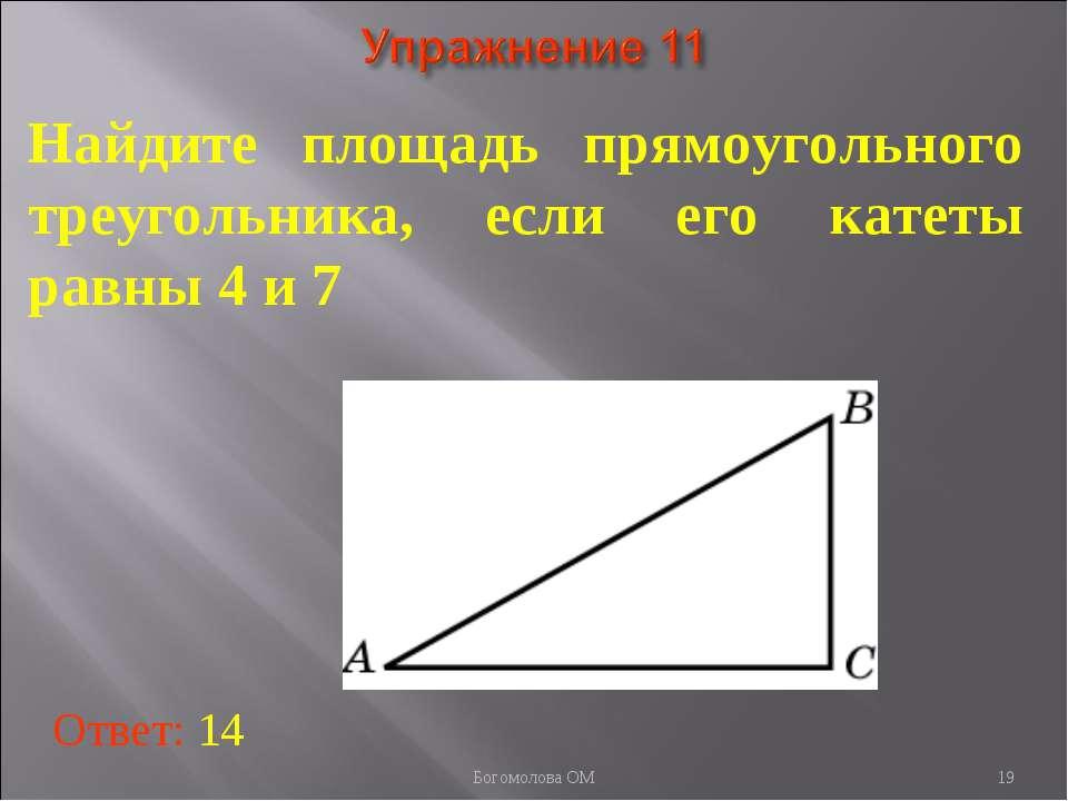 * Найдите площадь прямоугольного треугольника, если его катеты равны 4 и 7 От...