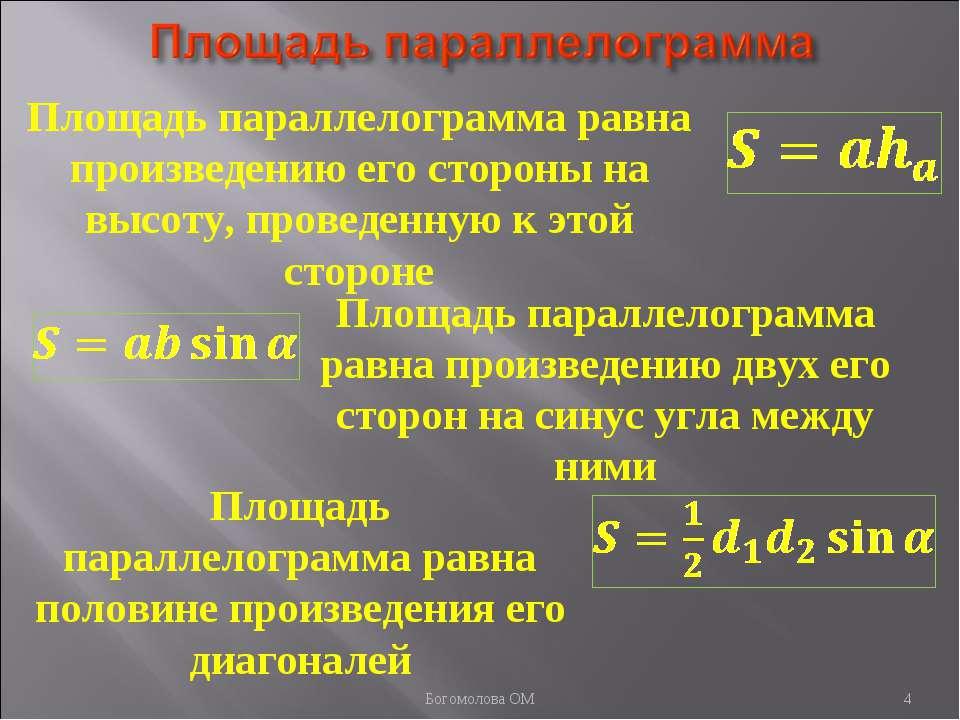* Площадь параллелограмма равна произведению его стороны на высоту, проведенн...