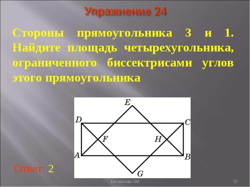 * Стороны прямоугольника 3 и 1. Найдите площадь четырехугольника, ограниченно...