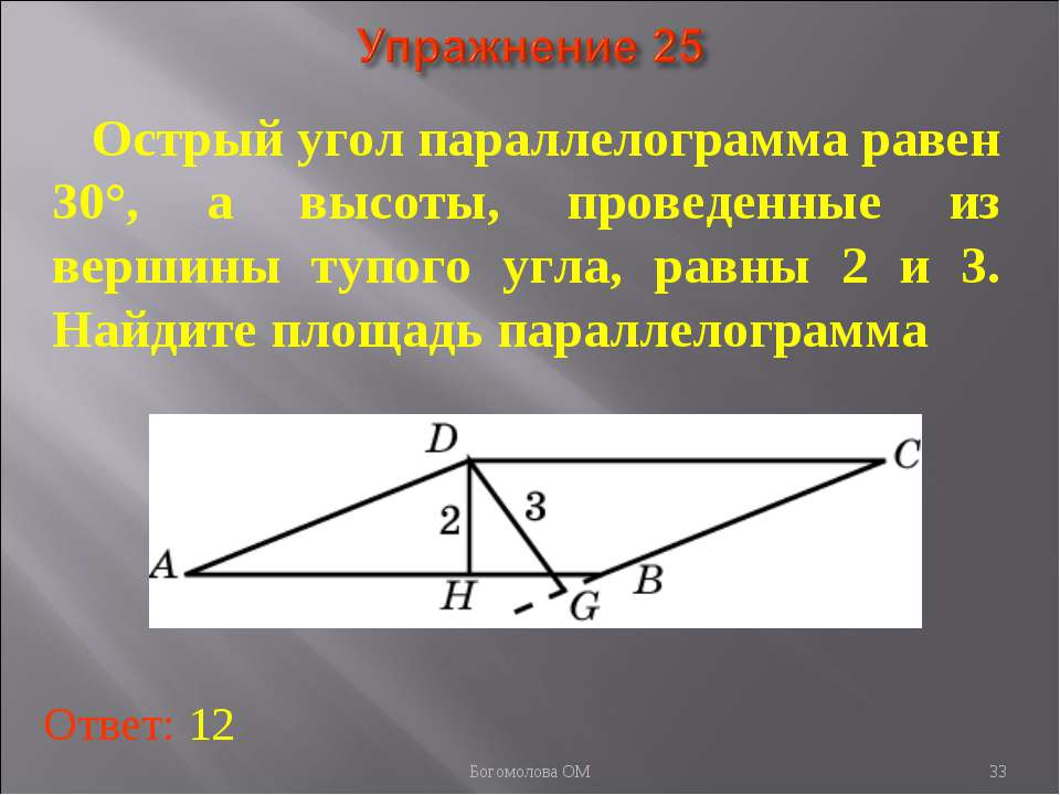 * Острый угол параллелограмма равен 30°, а высоты, проведенные из вершины туп...