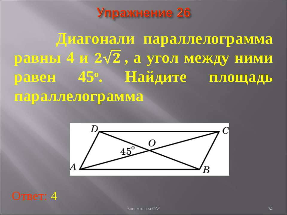 * Диагонали параллелограмма равны 4 и , а угол между ними равен 45о. Найдите ...