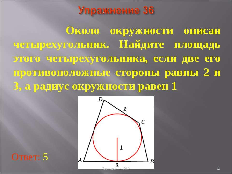 * Около окружности описан четырехугольник. Найдите площадь этого четырехуголь...