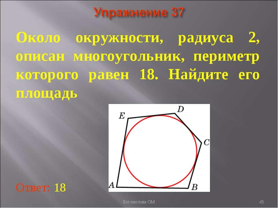 * Около окружности, радиуса 2, описан многоугольник, периметр которого равен ...